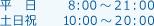 平日は朝8時から夜21時、土日祝は朝10時から20時まで