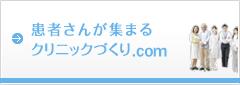 患者さんが集まる増患クリニックづくり.com